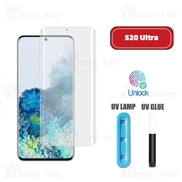 محافظ صفحه شیشه ای تمام صفحه و خمیده یو وی مات سامسونگ Samsung Galaxy S20 Ultra UV Matte