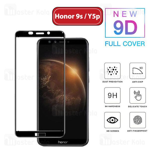 محافظ صفحه شیشه ای تمام صفحه تمام چسب هواوی Huawei Honor 9s / Y5p 9D Glass