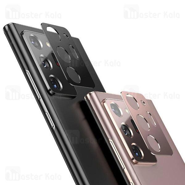 محافظ لنز فلزی دوربین موبایل Samsung Galaxy Note 20 Ultra Metal Lens