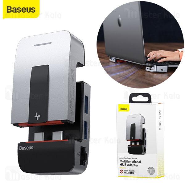 هاب و استند بیسوس Baseus Armor Age Type C MultiFunctional HUB CAHUB-AJ0G مناسب برای MacBook Pro