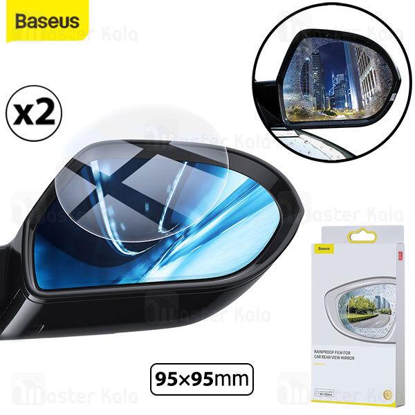 پک 2تایی بر چسب آبگریز بیسوس Baseus Rainproof Film For Car SGFY-B02