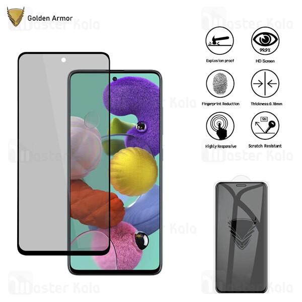 گلس حریم شخصی تمام صفحه تمام چسب سامسونگ Samsung Galaxy A51 Privacy Golden Armor