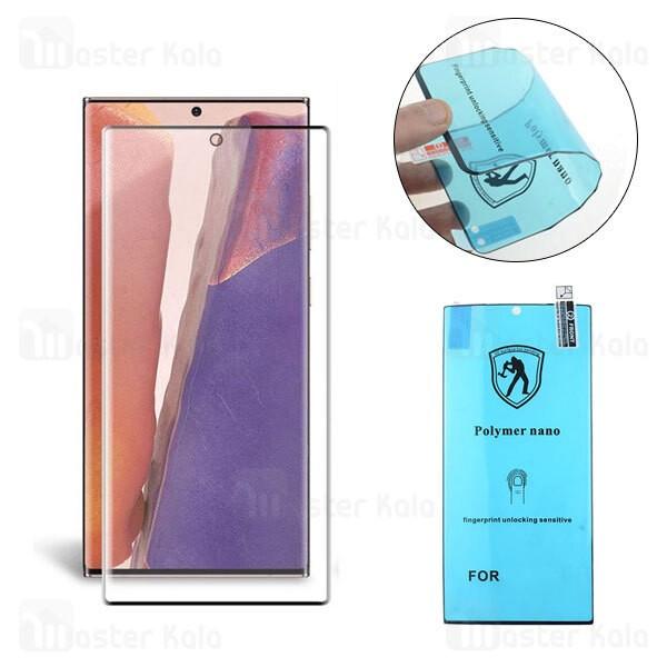 محافظ صفحه پلیمر نانو سامسونگ Samsung Galaxy Note 20 Ultra Polymer Nano