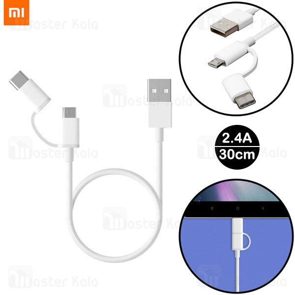 کابل دو کاره شیائومی Xiaomi 2-in-1 SJX01ZM میکرو یو اس بی و Type C توان 2.4 آمپر طول 30 سانتی متر