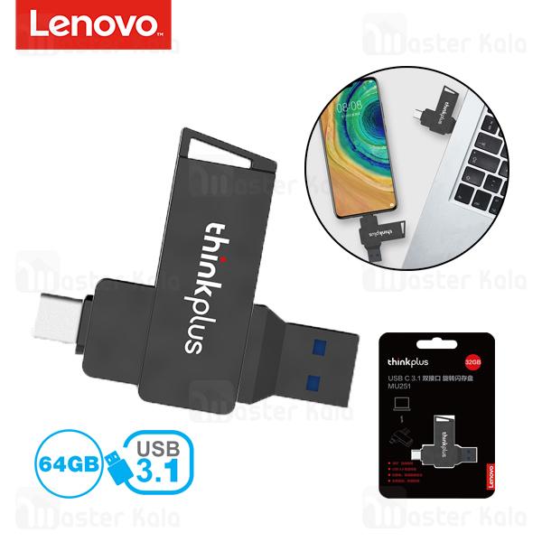 فلش مموری 64 گیگابایت لنوو Lenovo Thinkplus MU251 64GB USB 3.1 Double Head با سری تایپ سی