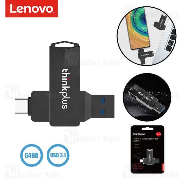 فلش مموری 64 گیگابایت لنوو Lenovo Thinkplus MU254 64GB USB 3.1 Double Head با سری تایپ سی