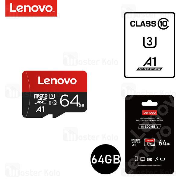 کارت حافظه میکرو اس دی 64 گیگابایت لنوو Lenovo microSDXC C10 U3 A1 64GB