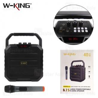 اسپیکر بلوتوث دبلیو کینگ W-King K1S Wireless Speaker توان 40 وات رم و فلش خور با میکروفون و ریموت