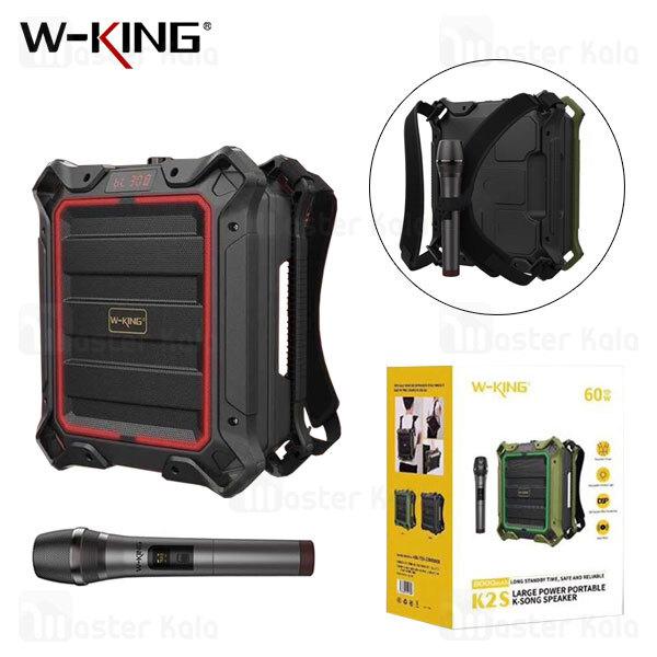اسپیکر بلوتوث دبلیو کینگ W-King K2S Wireless Speaker توان 60 وات رم و فلش خور با میکروفون