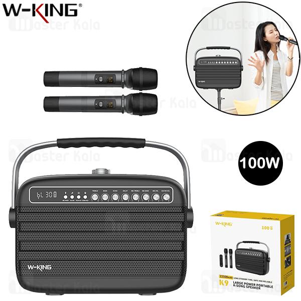اسپیکر بلوتوث دبلیو کینگ W-King K9 Wireless Speaker توان 100 وات رم و فلش خور با دو عدد میکروفون