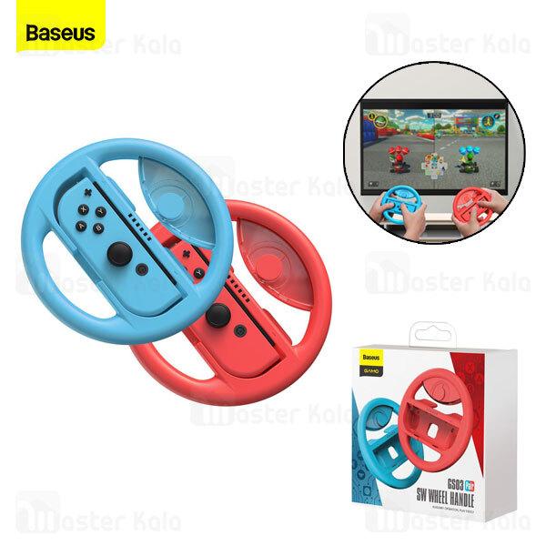 پک 2تایی قاب تبدیل کنترلر نینتندو سوئیچ بیسوس Baseus SW Wheel Handle GS03 GMSWB-93