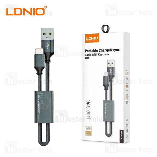 کابل لایتنینگ الدینیو LDNIO LC98 Portable Charge and Sync Cable طرح جاسوییچی 2.4 آمپر 25 سانتی متر
