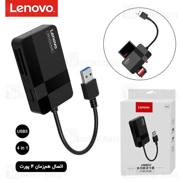 رم ریدر چندکاره لنوو Lenovo D303 USB 3.0 Card 4in1 Multifunction Memory Reader اتصال همزمان 4 کارت