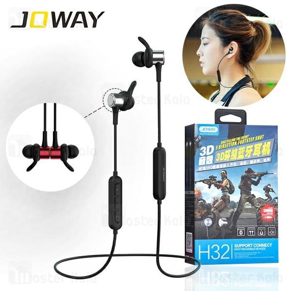 هندزفری بلوتوث جووی Joway H32 Surround Sound Earphone گردنی و مگنتی