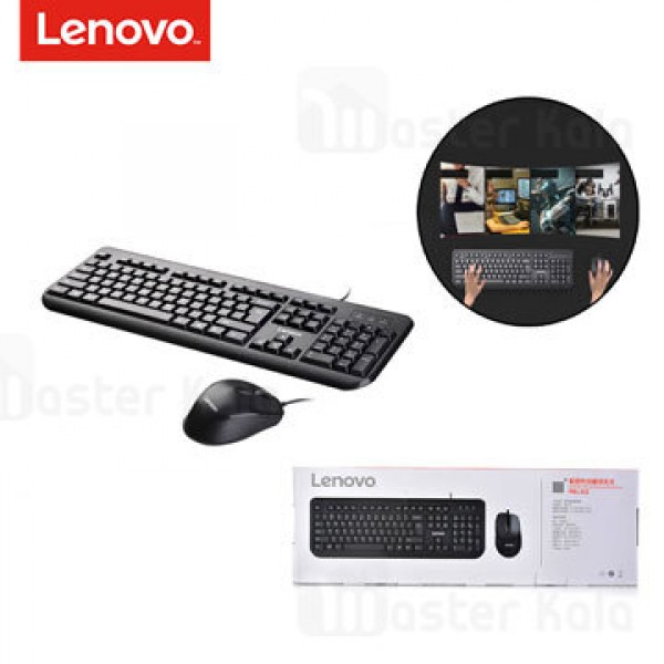 موس و کیبورد لنوو Lenovo FBL322 Wired Mouse and Keyboard Set