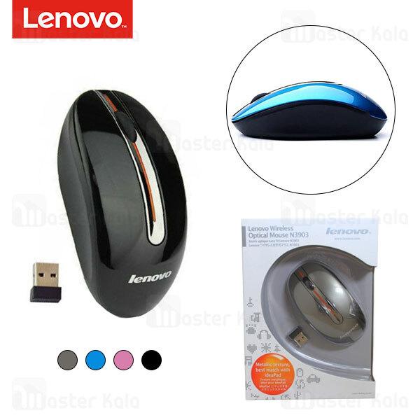 موس وایرلس لنوو Lenovo N3903 Wireless Mouse