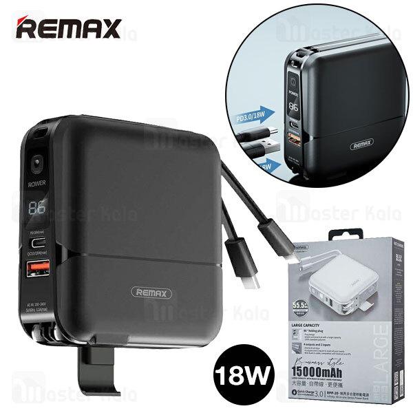 پاوربانک 15000 و شارژر دیواری ریمکس Remax Infinity All-In-One RPP-20 توان 18 وات دارای کابل متصل