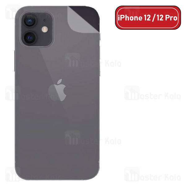 برچسب محافظ نانو پشت گوشی آیفون Apple iPhone 12 / 12 Pro TPU Nano Back