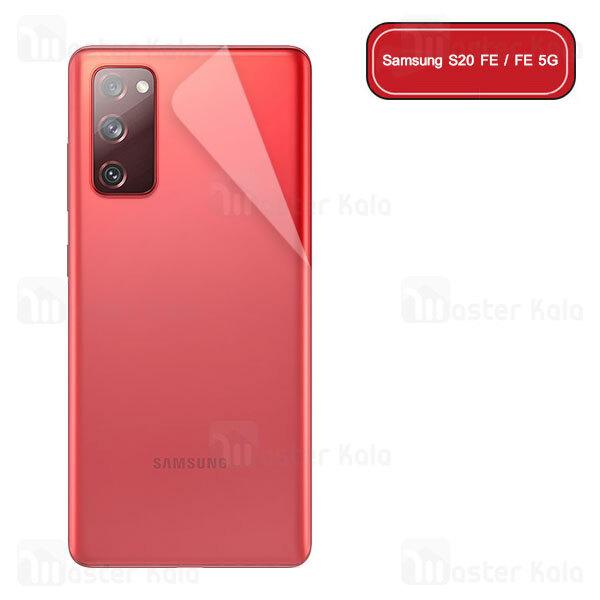 برچسب محافظ نانو پشت گوشی سامسونگ Samsung Galaxy S20 FE / S20 FE 5G