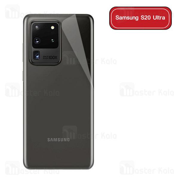 برچسب محافظ نانو پشت گوشی سامسونگ Samsung Galaxy S20 Ultra