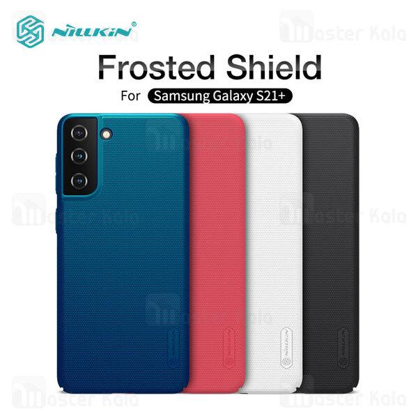 قاب محافظ نیلکین سامسونگ Samsung Galaxy S21 Plus Nillkin Frosted Shield