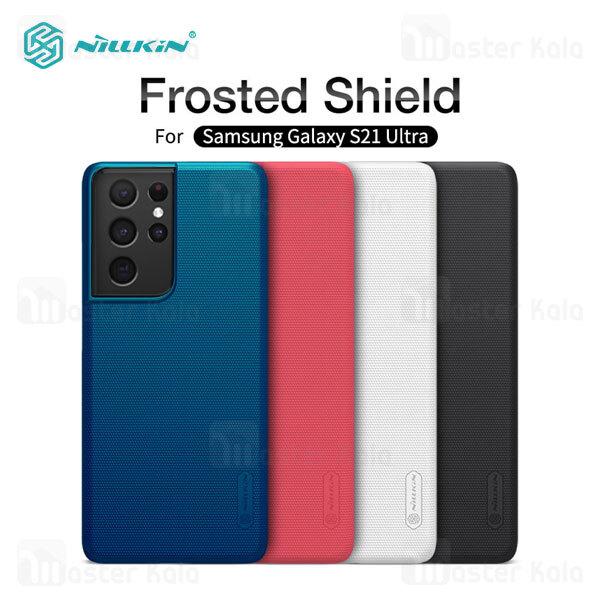 قاب محافظ نیلکین سامسونگ Samsung Galaxy S21 Ultra Nillkin Frosted Shield