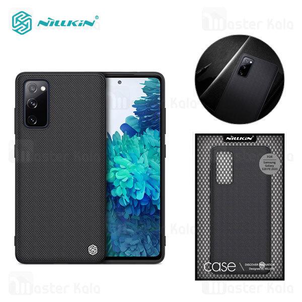 قاب فیبر نیلکین سامسونگ Samsung S20 FE 2020 Nillkin Textured Nylon Fiber Case