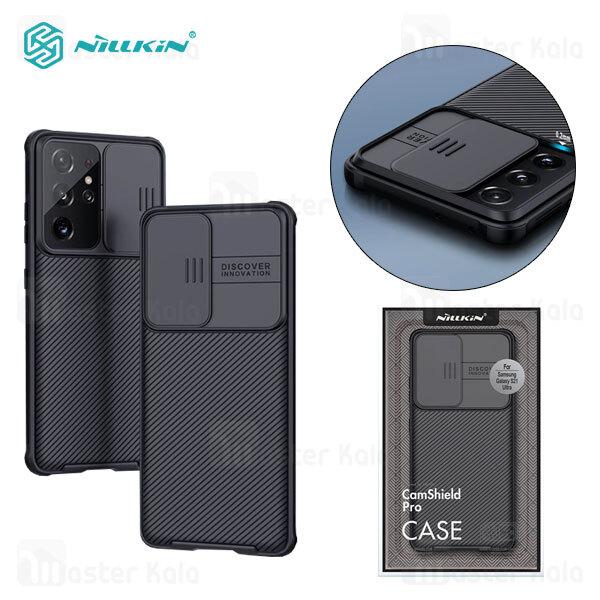 قاب محافظ نیلکین سامسونگ Samsung Galaxy S21 Ultra Nillkin CamShield Pro Case دارای محافظ دوربین