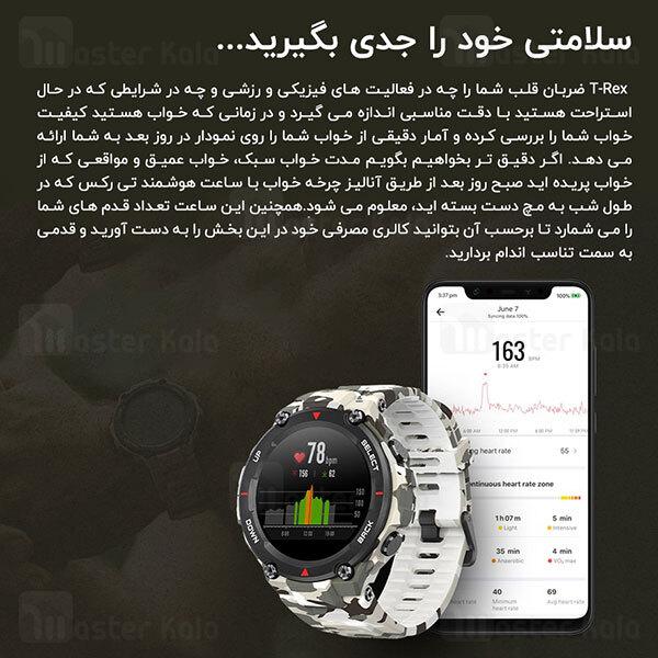 ساعت هوشمند شیائومی Xiaomi AmazFit T-Rex Smart Band نسخه گلوبال