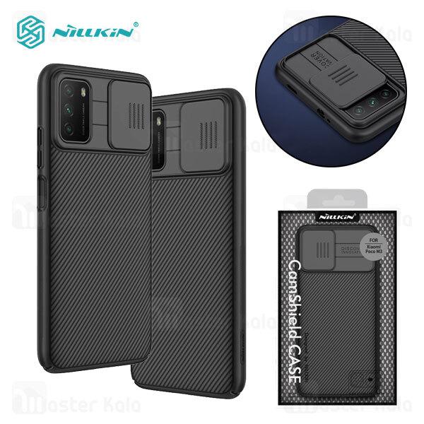 قاب محافظ نیلکین شیائومی Xiaomi Poco M3 Nillkin CamShield Case دارای محافظ دوربین