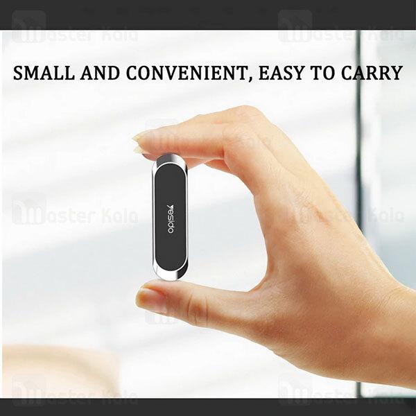 پایه نگهدارنده آهنربایی یسیدو Yesido C83 Magnetic Car Phone Holder