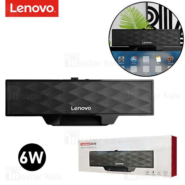 اسپیکر رومیزی لنوو Lenovo B10 Bar Subwoofer Speaker 6W توان 6