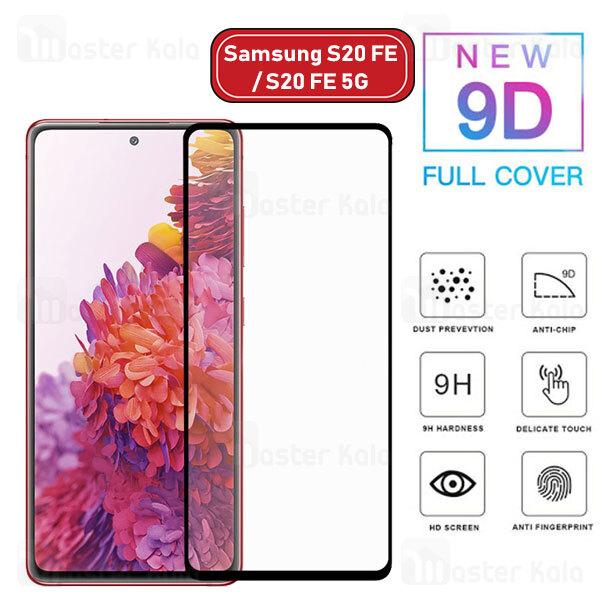 محافظ صفحه شیشه ای تمام صفحه تمام چسب سامسونگ Samsung Galaxy S20 FE / S20 FE 5G 9D Glass