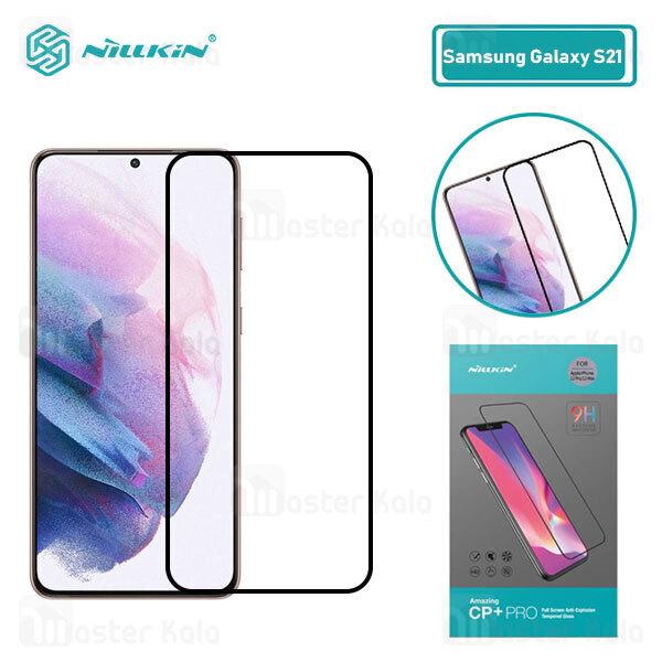 محافظ صفحه نمایش شیشه ای تمام صفحه تمام چسب نیلکین سامسونگ Samsung Galaxy S21 Nillkin CP+ Pro