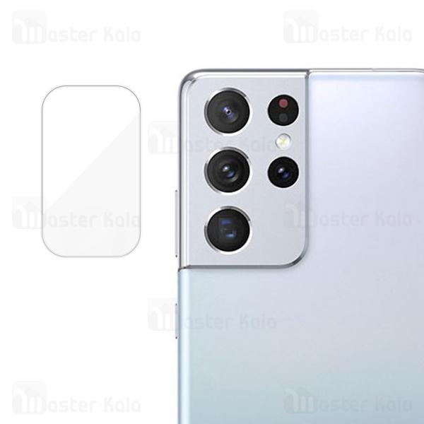 محافظ لنز دوربین شیشه ای موبایل سامسونگ Samsung Galaxy S21 Ultra Lens Protector