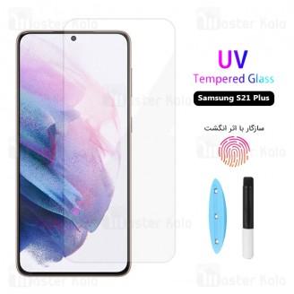 محافظ صفحه شیشه ای تمام صفحه یو وی سامسونگ Samsung Galaxy S21 Plus UV Nano Glass