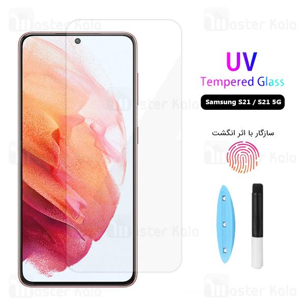 محافظ صفحه شیشه ای تمام صفحه یو وی سامسونگ Samsung Galaxy S21 / S21 5G UV Nano Glass
