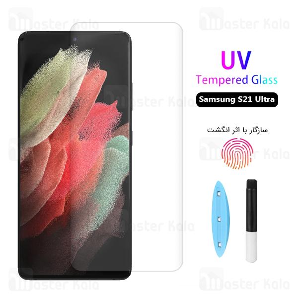 محافظ صفحه شیشه ای تمام صفحه و خمیده یو وی سامسونگ Samsung Galaxy S21 Ultra UV Nano Glass