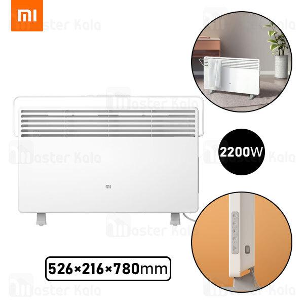 هیتر برقی هوشمند شیائومی Xiaomi Mi Smart Space Heater S