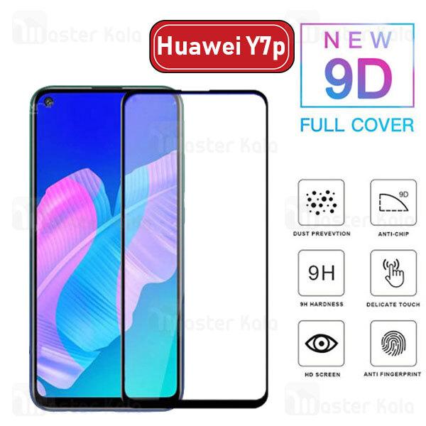 محافظ صفحه شیشه ای تمام صفحه تمام چسب هواوی Huawei Y7p 9D Glass