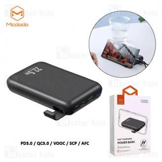 پاوربانک 10000 مک دودو Mcdodo MC-5640 Fast Charging Power Bank PD QC VOOC توان 4.5 آمپر دارای استند