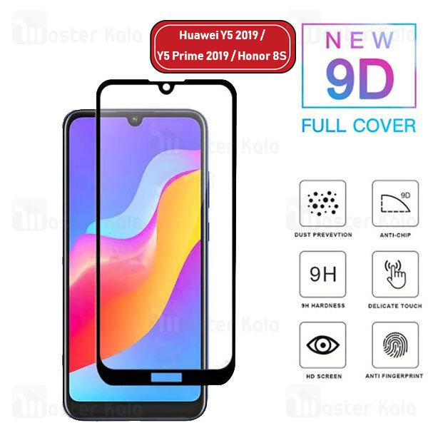 محافظ صفحه شیشه ای تمام صفحه تمام چسب هواوی Huawei Y5 2019 / Y5 Prime 2019 / Honor 8s 9D Glass