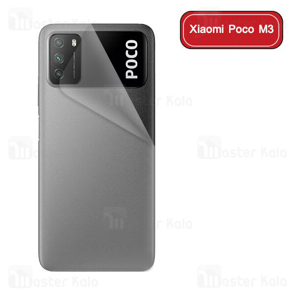 برچسب محافظ نانو پشت گوشی شیائومی Xiaomi Poco M3 TPU Nano Back