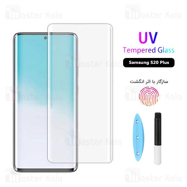محافظ صفحه شیشه ای تمام صفحه و خمیده یو وی سامسونگ Samsung Galaxy S20 Plus UV Nano Glass