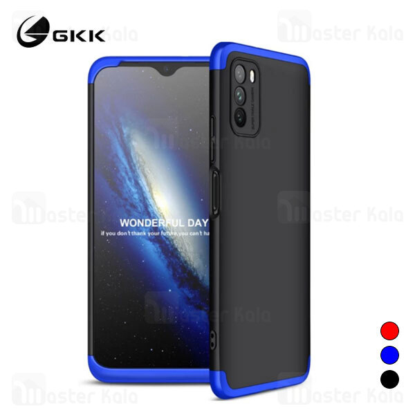قاب 360 درجه شیائومی Xiaomi Poco M3 GKK 360 Full Case