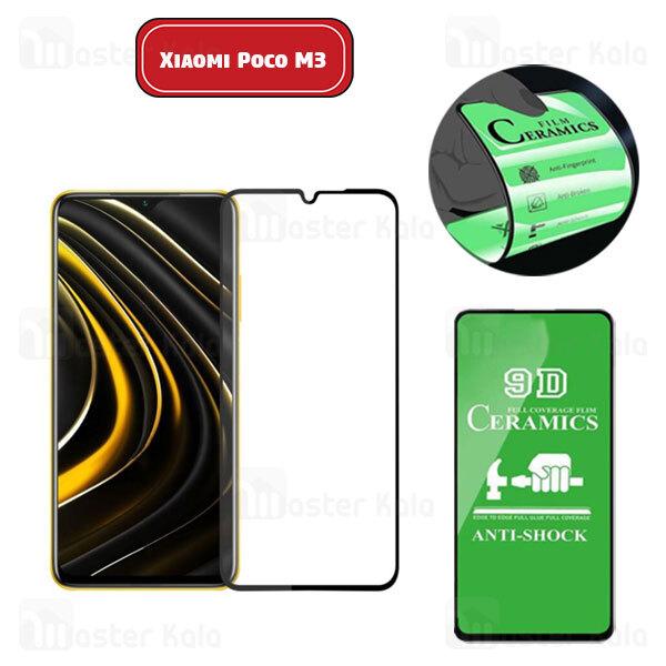 محافظ صفحه نانو سرامیک تمام صفحه و تمام چسب شیائومی Xiaomi Poco M3 Glass