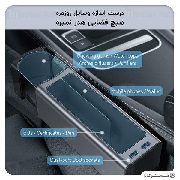 جعبه نظم دهنده داخل خودرو و هاب شارژر بیسوس Baseus Car Organizer Cup Holder CRCWH-A01 با جالیوانی