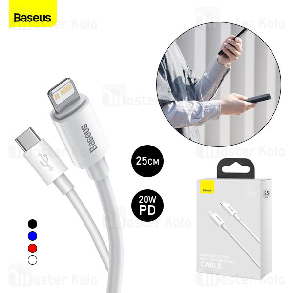 کابل لایتنینگ به Type C فست شارژ بیسوس Baseus iP Cable CATLYS-01 طول 25 سانتی متر و توان 20 وات