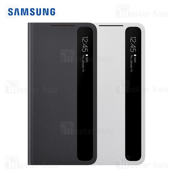 کیف هوشمند اصلی سامسونگ Samsung Galaxy S21 Plus Smart Clear View Cover