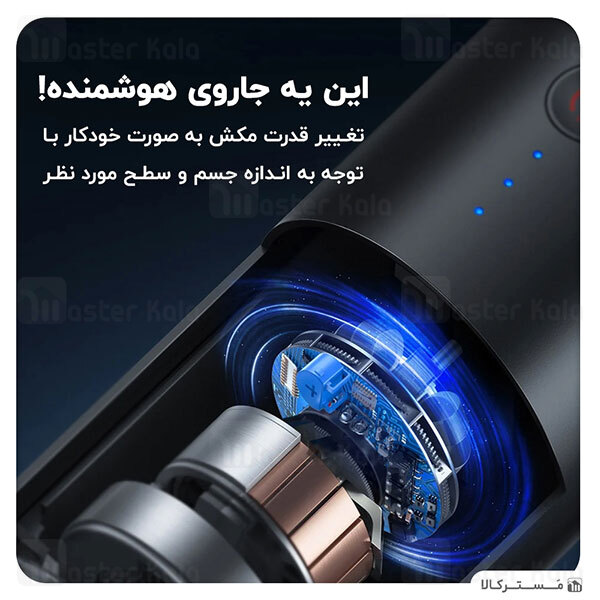 جارو شارژی ماشین بیسوس Baseus A3 Car Vacuum Cleaner CRXCQA3-0A 135W 15000Pa توان 135 وات